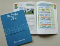 施工へのBIM活用に役立つ1冊! 「施工BIM活用の流儀」