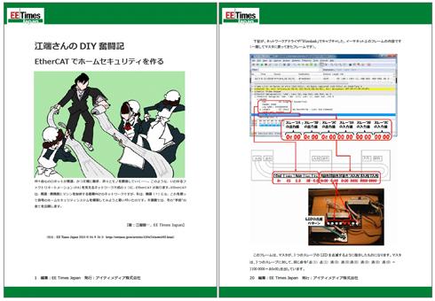 江端さんのDIY奮闘記 ~EtherCATでホームセキュリティを作る~