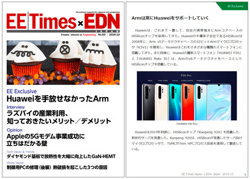 Huaweiを手放せなかったArm ―― 電子版2019年10月号