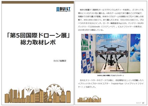 「第5回国際ドローン展」総力取材レポ