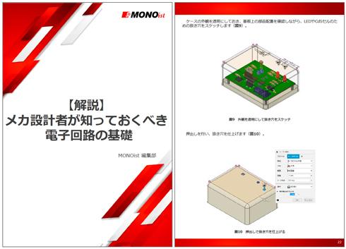 【解説】メカ設計者が知っておくべき電子回路の基礎