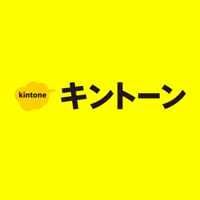 コミュニケーション機能付Webデータベース「kintone」
