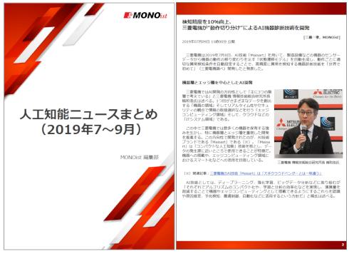 人工知能ニュースまとめ(2019年7~9月)