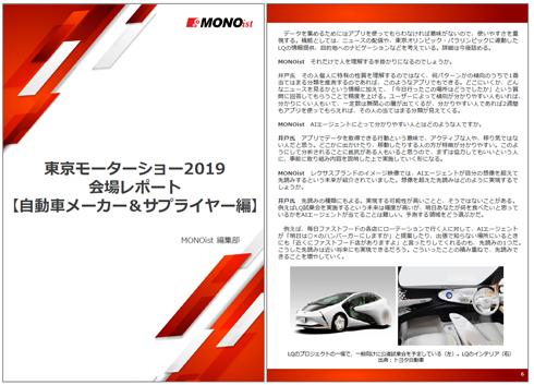東京モーターショー2019会場レポート【自動車メーカー&サプライヤー編】
