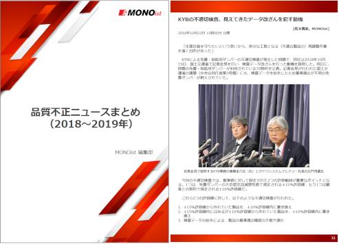 品質不正ニュースまとめ(2018~2019年)