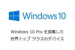 デスク不要のデスクトップ? 極小&高性能なWindows 10 Pro搭載PCの実力