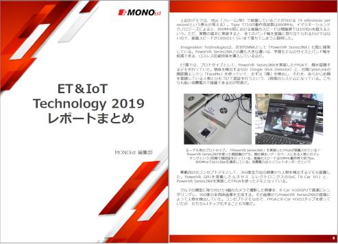 ET&IoT Technology 2019レポートまとめ