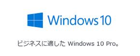 マンガで速習:移行済みの担当者にも役立つ「Windows 10移行&運用」徹底解説