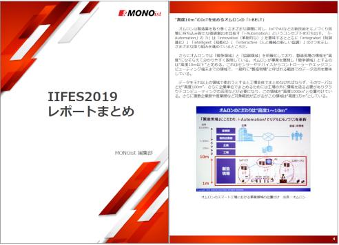 IIFES2019 レポートまとめ