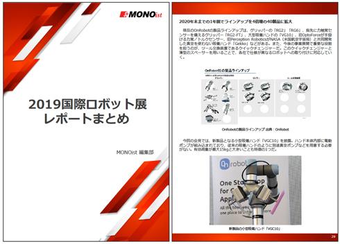 MONOist 2019国際ロボット展 レポートまとめ