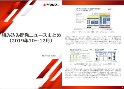 組み込み開発ニュースまとめ(2019年10~12月)