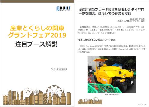 「産業とくらしの関東グランドフェア2019」注目ブース解説
