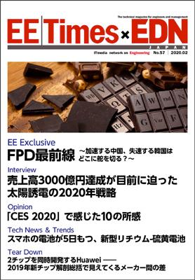 FPD最前線 ~加速する中国、失速する韓国はどこに舵を切る? ―― 電子版2月号