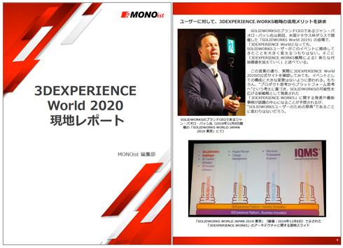 3DEXPERIENCE World 2020 現地レポート