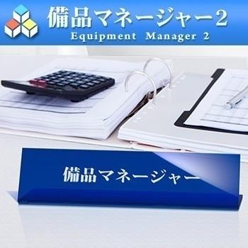 資産・備品管理システム 「備品マネージャー2」