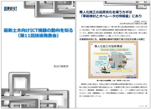 最新土木向けICT機器の動向を知る(第11回技術発表会)