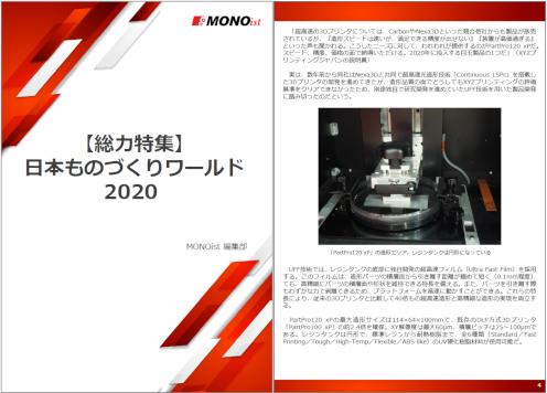 【総力特集】日本ものづくりワールド 2020
