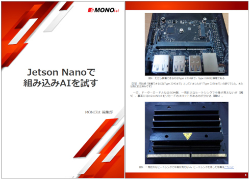 Jetson Nanoで組み込みAIを試す