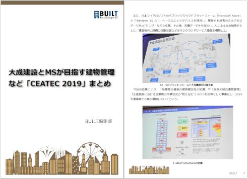 大成建設とMSが目指す建物管理など――CEATEC 2019まとめ