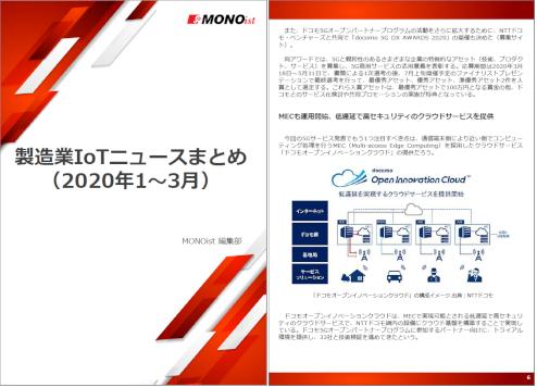 製造業IoTニュースまとめ(2020年1~3月)