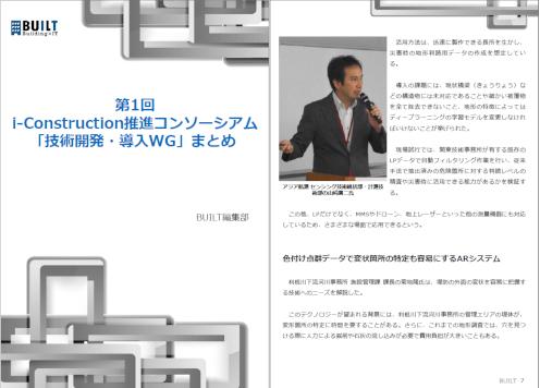 第1回i-Construction推進コンソーシアム「技術開発・導入WG」まとめ