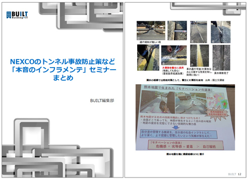 NEXCOのトンネル事故防止策など「本音のインフラメンテ」セミナーまとめ
