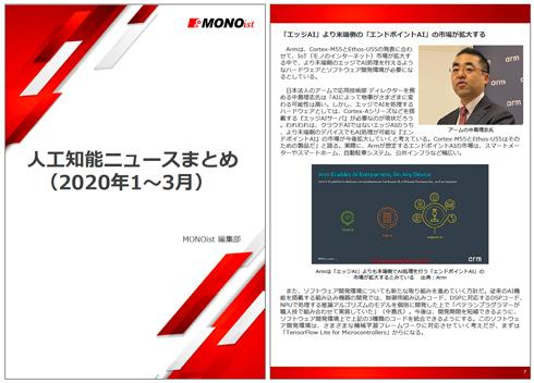 人工知能ニュースまとめ(2020年1~3月)