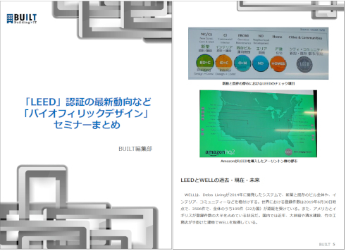 「LEED」認証の最新動向など「バイオフィリックデザイン」セミナーまとめ