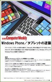 別冊Computer Weekly Windows Phone/タブレットの逆襲