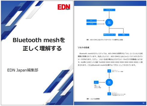 Bluetooth meshを正しく理解する