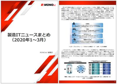 製造ITニュースまとめ(2020年1~3月)