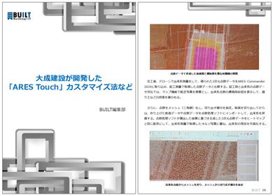 大成建設が開発した「ARES Touch」カスタマイズ法など