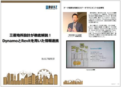 三菱地所設計が徹底解説!DynamoとRevitを用いた情報連携