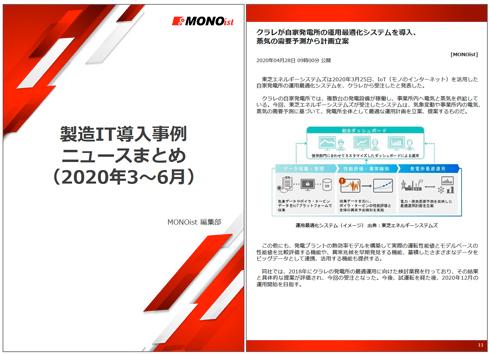 製造IT導入事例ニュースまとめ(2020年3~6月)