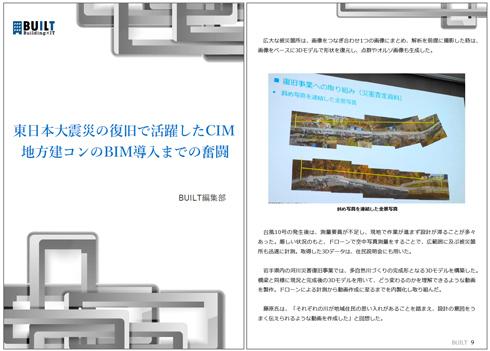 3.11復旧工事で活躍したCIM、地方建コンの3D導入までの奮闘