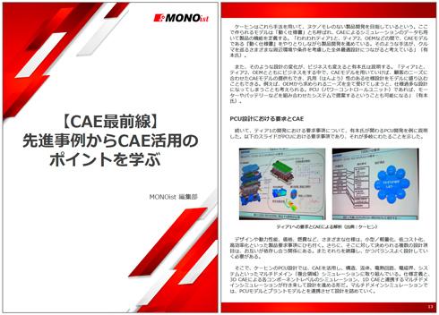 【CAE最前線】先進事例からCAE活用のポイントを学ぶ