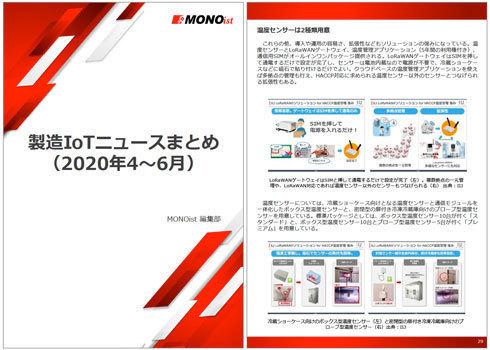 製造IoTニュースまとめ(2020年4~6月)