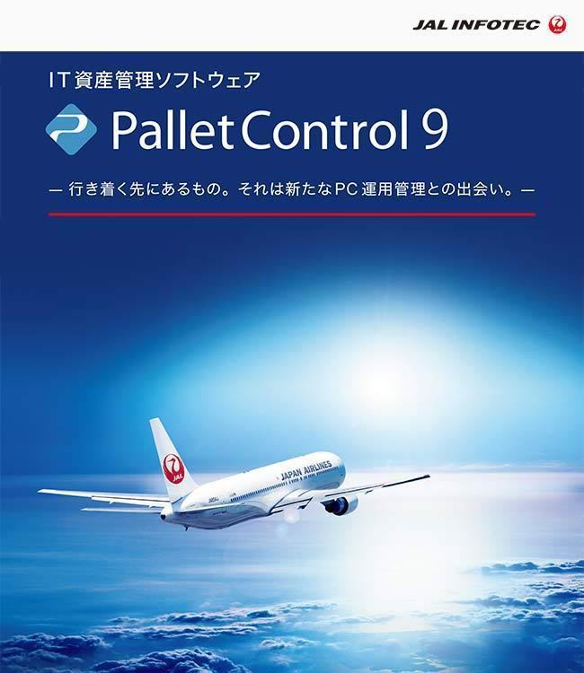 IT資産管理ソフトウェア「PalletControl 9」