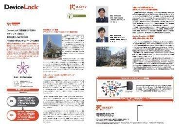 USBメモリ制限によるセキュリティと業務効率を両立する方法