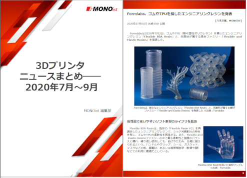 3Dプリンタニュースまとめ――2020年7月~9月