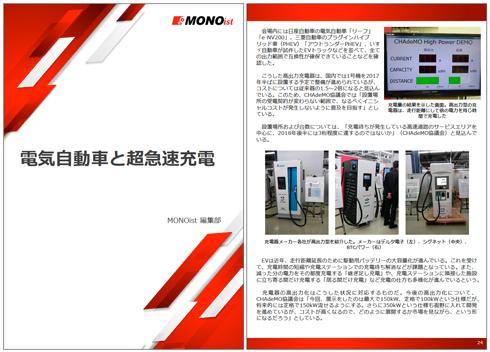電気自動車と超急速充電