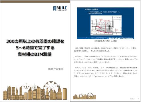300カ所以上の杭芯墨の確認を5~6時間で完了する奥村組のBIM測量