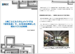 1棟ごとにカスタムメイドする「邸別生産」で、AIを自社構築した積水ハウスの挑戦