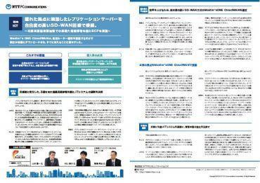 大規模災害を機にITシステムを刷新、BCPと業務改善を実現