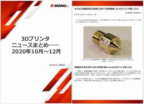 3Dプリンタニュースまとめ――2020年10月~12月