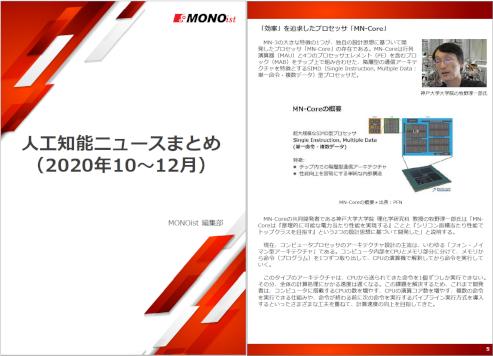 人工知能ニュースまとめ(2020年10~12月)