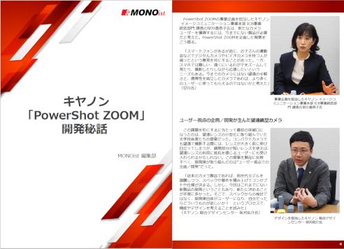 キヤノン「PowerShot ZOOM」開発秘話
