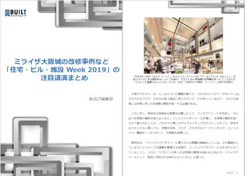 ミライザ大阪城の改修事例など「住宅・ビル・施設 Week 2019」の注目講演まとめ
