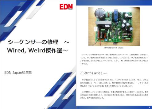シーケンサーの修理~Wired, Weird傑作選~