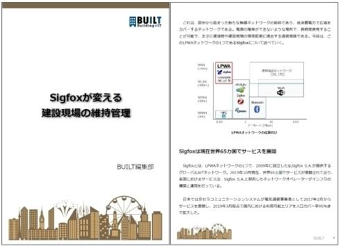 Sigfoxが変える建設現場の維持管理
